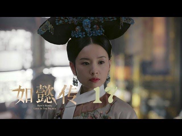 如懿傳 17 | Ruyi's Royal Love in the Palace 17(周迅、霍建華、張鈞甯、董潔等主演)