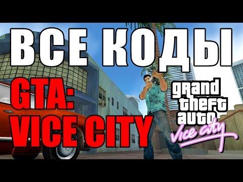 Коды к GTA San Andreas Все коды rus, PC Читы чит