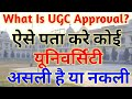 How To Know Fake Or Real University?What is Central,State,Deemed,State Private(University)?