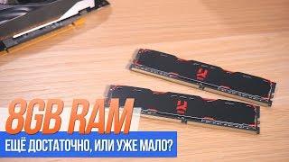 8GB RAM - уже мало, или ещё достаточно?