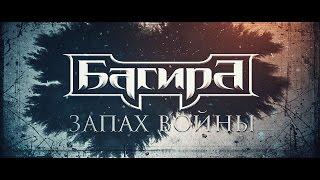 Багира - Запах Войны / Official Lyric Video HD / 2016 mp3