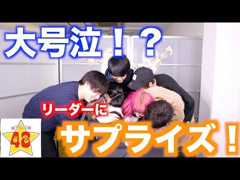 【サプライズ】リーダー号泣!?一体何が!?