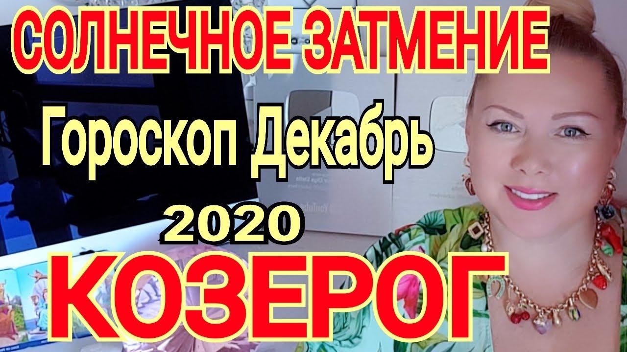 КОЗЕРОГ СОЛНЕЧНОЕ ЗАТМЕНИЕ 14 ДЕКАБРЯ! ГОРОСКОП НА ДЕКАБРЬ 2020/OLGA STELLA