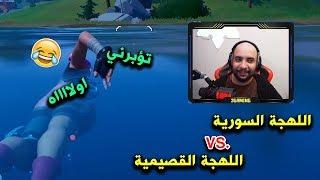 فورت نايت : عز الله يعز ارضك ✌️ !! ( دو عشوائي ) ..! | FORTNITE