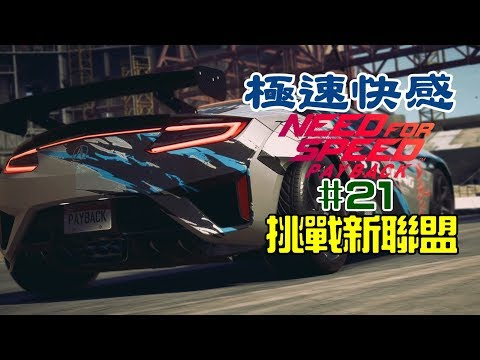 Need For Speed Payback 極速快感:血債血償 | #21 - 挑戰新聯盟