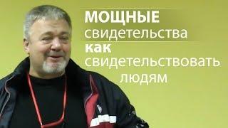 МОЩНЫЕ свидетельства как свидетельствовать людям   Сергей Винковский