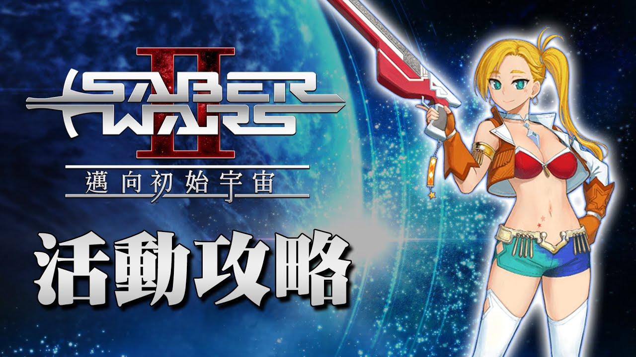 《FGO攻略》Saber Wars2 邁向初始宇宙|和太空伊絲塔一起來趟冒險吧|DA的準時系列