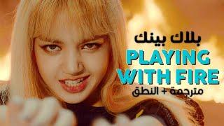 BLACKPINK - Playing With Fire / Arabic sub   أغنية بلاك بينك / مترجمة + النطق