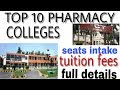 top 10 pharmacy colleges of india with tution fees,seats intake,campus location and full details.