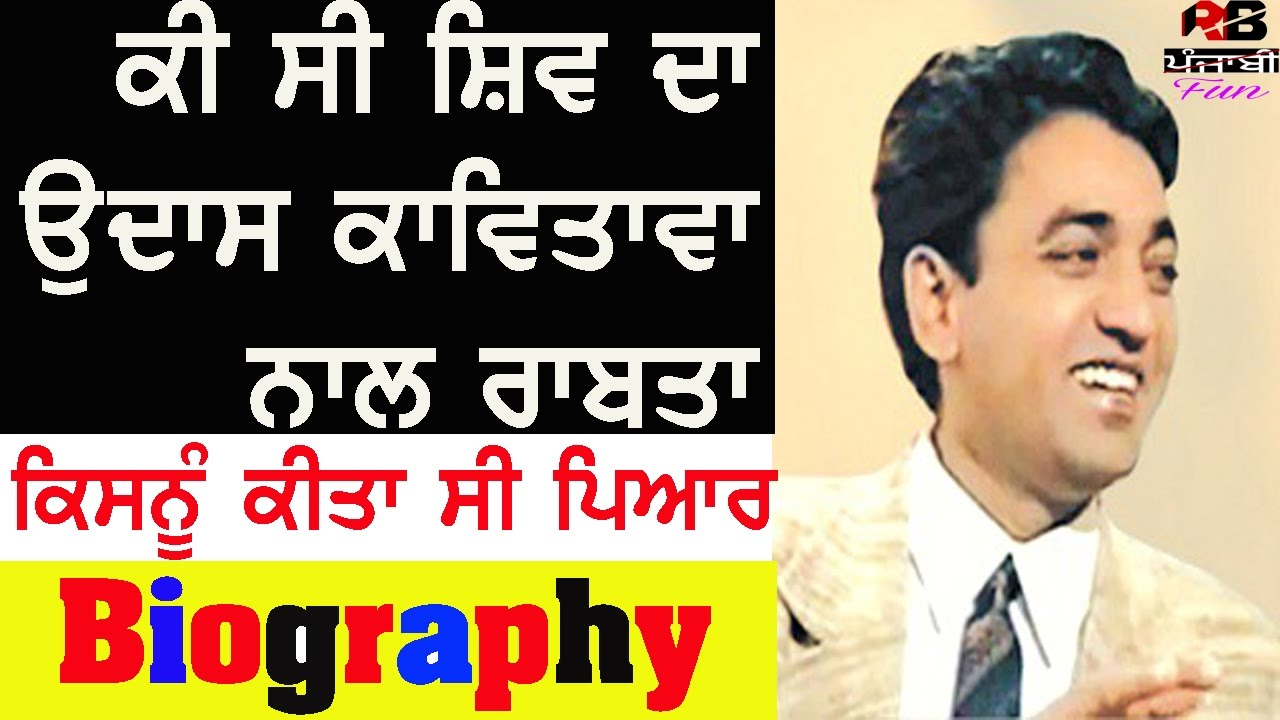 Shiv Kumar Batalvi Biography In punjabi | Poetry Songs Shayari i | ik Kudi  |about Shiv | interview