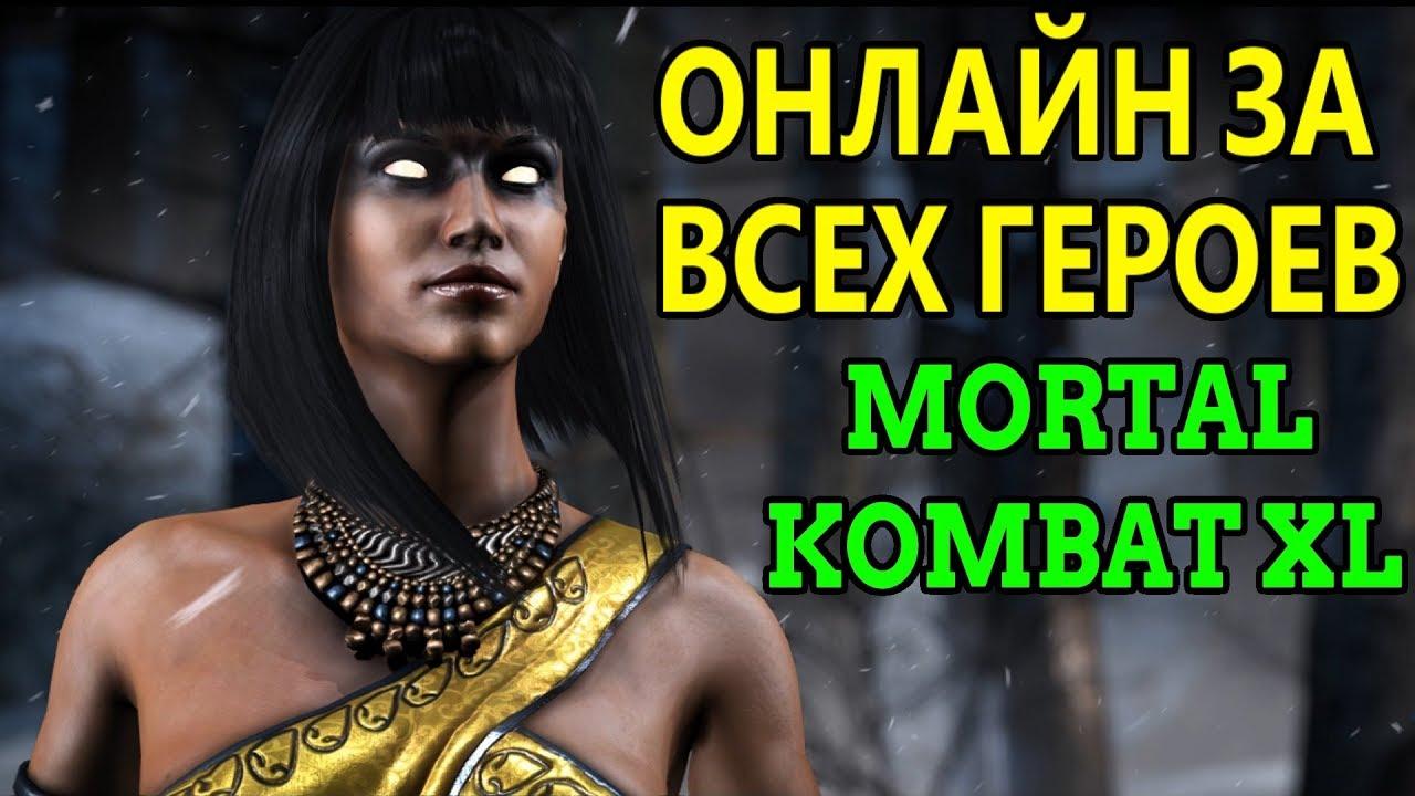 ОНЛАЙН БОИ ЗА ВСЕХ ПЕРСОНАЖЕЙ - Mortal Kombat XL / Мортал ...