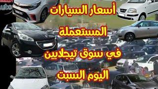 4cc7b1d15 اخبار سوق السيارات في الجزائر اليوم
