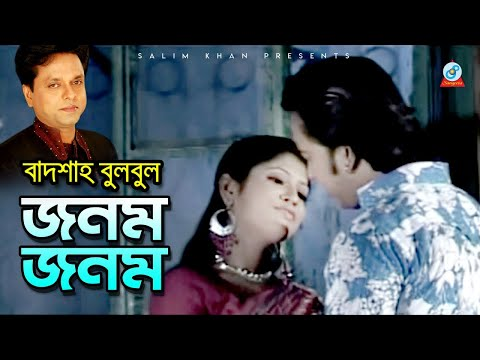 Badsha Bulbul - Jonom Jonom | জনম জনম | Bangla Video Song 2019 | Sangeeta
