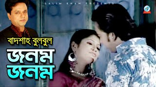 Badsha Bulbul - Jonom Jonom | জনম জনম | Bangla Video Song 2019 | Sangeeta