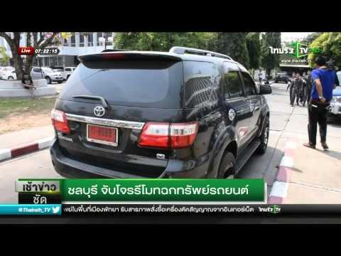 ชลบุรี จับโจรรีโมทฉกทรัพย์รถยนต์