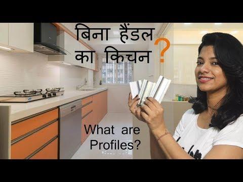Handleless kitchen design l Aluminium profile handle l Kitchen Inspiration l Ask Iosis Hindi