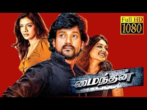 Maindhan | Kumaresan,Shaila, Gheetha, Rabbit Mac | New Tamil Movie HD