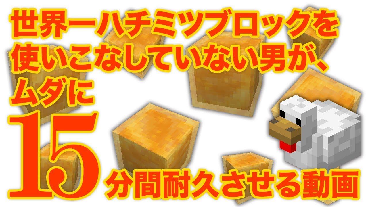 ハチミツ ブロック マイクラ
