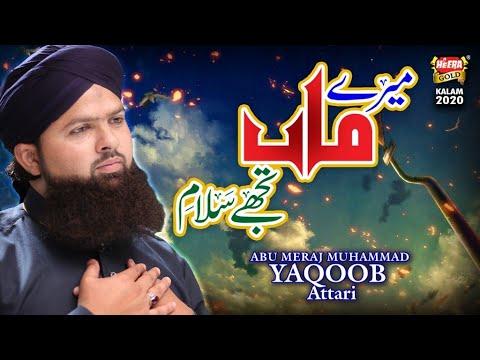 New Rabiulawal Naat 2020 - Eid Mila Un Nabi - Syed Ahmed Soharwardi - Official Video - Heera Gold from YouTube · Duration:  6 minutes 11 seconds