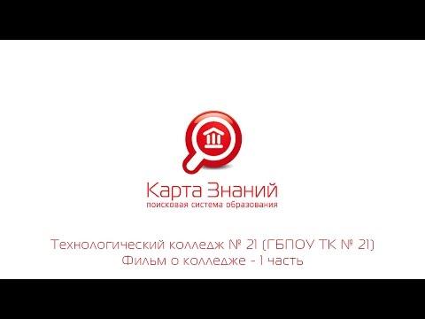 Технологический колледж № 21 (ГБПОУ ТК № 21) Фильм 1
