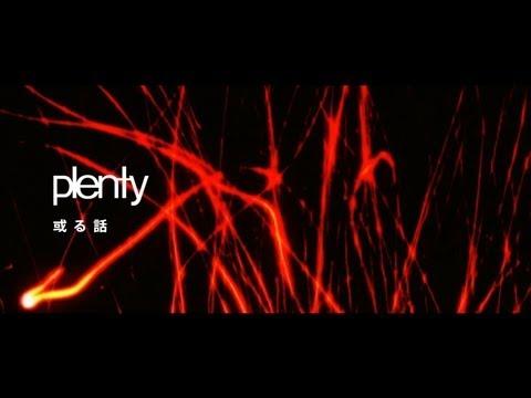 plenty「或る話」LIVE music video