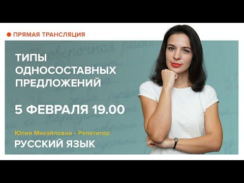 Русский язык  Типы односоставных предложений