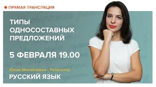 Русский язык| Типы односоставных предложений