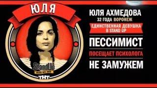Ахмедова Юлия 2015 НОВОЕ И ЛУЧШЕЕ Круто девочка жжет!(, 2015-12-26T00:27:43.000Z)