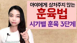 영유아 시기별 훈육 3단계&훈육팁 5가지 l민주선생님l