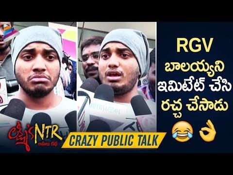 Lakshmi's NTR CRAZY PUBLIC TALK | RGV | Vennupotu Story | Ram Gopal Varma | Telugu FilmNagar