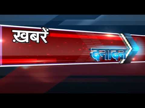 Watch Madhya Pradesh's Top News only on Khabrein Danadan 26 September 2017