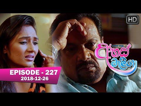 Ahas Maliga   Episode 227   2018-12-26