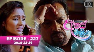Ahas Maliga | Episode 227 | 2018-12-26 Thumbnail