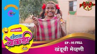 Chandal Chaukadi EP 95 Full |Khanduchi Mevhani | Marathi Comedy web series | Marathi comedy |