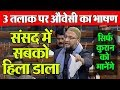 कुरान का ही कानून चलेगा || owaisi speech on Triple Talaq Bill Passed In Lok Sabha Media Today TV