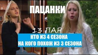 Пацанки 4 сезон : Набрали участниц похожих на 3 сезон шоу Пацанки. Пацанки 4 сезон 12 серия.