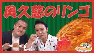カミナリの「たくみにまなぶ」〜そういえば茨城ばっかだな〜『奥久慈のリンゴ』(令和2年10月2日放送) 略して『カミいば』