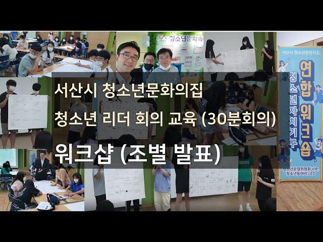 20200808 서산 청소년문화의집 청소년 회의교육 발표영상   30분회의 정찬우