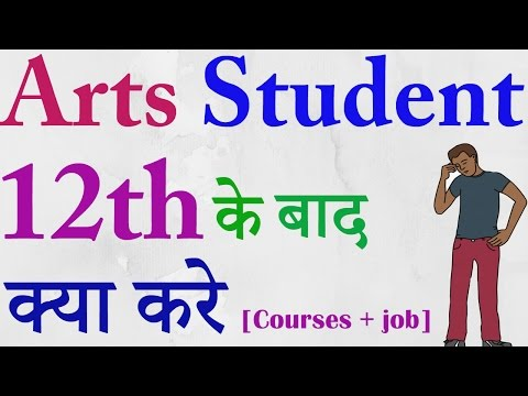 What to Do After 12th Arts | Career Options After 12th Arts | Courses After 12th ✔