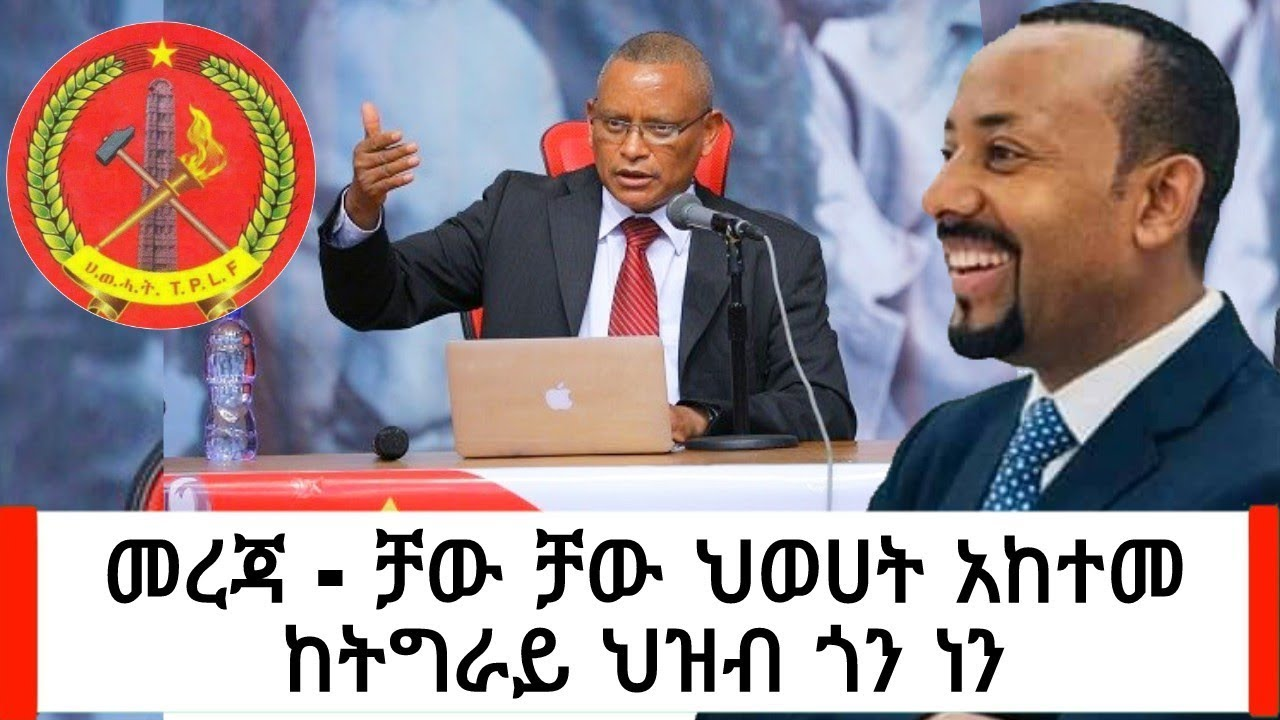 Ethiopia: መረጃ - ቻው ቻው ህወሀት አከተመ ከትግራይ ህዝብ ጎን ነን | TPLF | Tigray