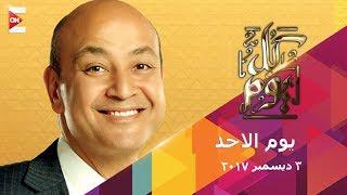 كل يوم - عمرو اديب - الأحد 3 ديسمبر 2017 - الحلقة الكاملة