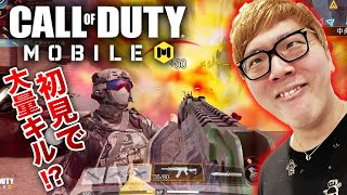 【CODモバイル】ヒカキンが人生初のスマホFPS初見でまさかの大量キル優勝!?【COD Mobile】【Call of Duty: Mobile】