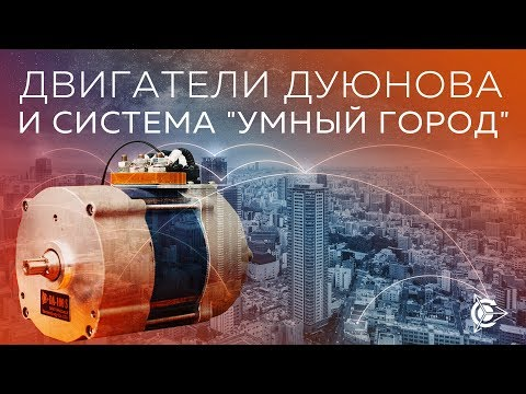 Двигатели Дуюнова в системе «Умный город»