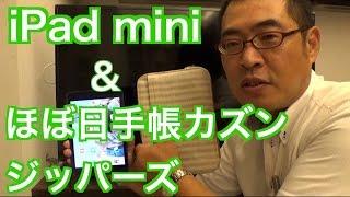 関連動画 ▽iPad Air と iPad mini それぞれの使い方 https://www.youtub...