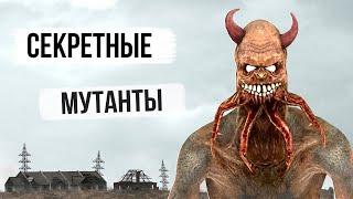 5 Секретных МУТАНТОВ - stalker