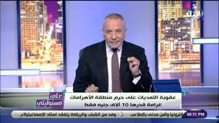 على مسئوليتي مع أحمد موسى | الحلقة الكاملة 16-1-2019