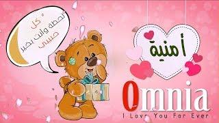 اسم أمنية عربي وانجلش Omnia في فيديو رومانسي كيوت Youtube