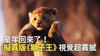 童年回來了!擬真版《獅子王》視覺超震撼【大千世界】電影推薦