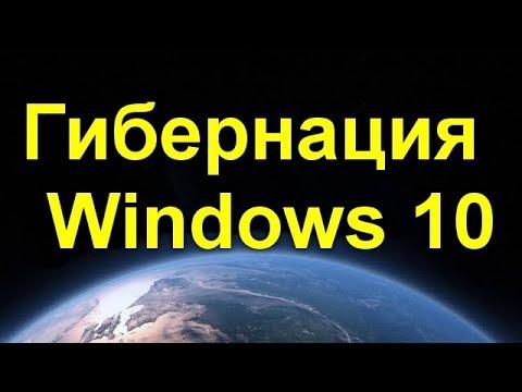 Как отключить режим гибернации в windows 10