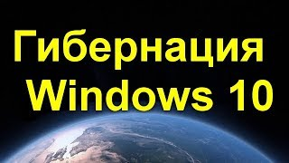 Гибернация Windows 10 .